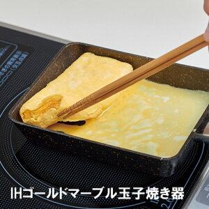 IHゴールドマーブル玉子焼き器   卵焼き器 玉子焼き IH ゴールドマーブル 便利 調理 調理器具 料理 料理器具 かわいい オシャレ 可愛い おしゃれ ポイント消化 母の日