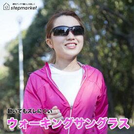 ズレにくいウォーキングサングラス   生活雑貨 レジャー スポーツ用品 サングラス ウォーキング ランニング 散歩 メガネ 眼鏡 遮光 テレワーク ポイント消化 母の日