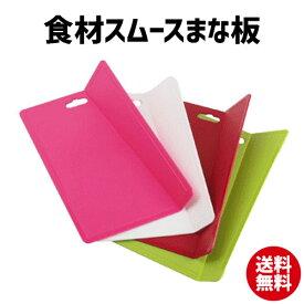 食材スムースまな板 食洗器対応 4色 ピンク ホワイト チェリーレッド グリーン 折れるまな板 スムーズに移動 こぼさずに移動 日本製 便利 グッズ 台所用品