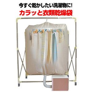 カラッと衣類乾燥袋 乾燥機 室内 臭わない 部屋干し 室内干し 乾燥 衣類 室内乾燥 スピード乾燥 まとめて乾燥 ハンガーラック 一気に 時短乾燥 敬老の日 テレワーク ポイント消化 母の日