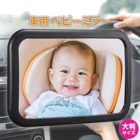車用 ベビーミラー 補助ミラー 大判 車内 後部座席 ギフト 安全 安心 運転 広範囲 チャイルド 出産祝い 角度調整 ヘッドレスト テレワーク