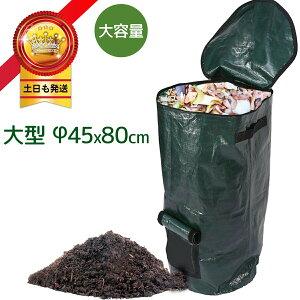 【楽天1位】コンポスター 大型 コンポスト バッグ ベランダ 生ゴミ 容器 生ゴミ処理機 エココンポスト おしゃれ 家庭 家庭用 蓋 土作り 堆肥 肥料 自立 折りたたみ 折り畳み コンパクト ギフ