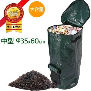 【楽天1位】コンポスター 中型 コンポスト バッグ ベランダ 生ゴミ 容器 生ゴミ処理機 エココンポスト おしゃれ 家庭 家庭用 蓋 土作り 堆肥 肥料 自立 折りたたみ 折り畳み コンパクト ギフ