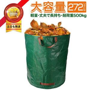 ガーデンバッグ 自立 大容量 272L 集草 剪定 コンポスト 堆肥 折りたたみ ガーデンバケツ 腐葉土 エコ 家庭菜園 Garden Bag コンポスター 生ごみ処理 機
