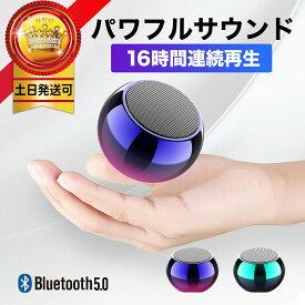 Bluetooth スピーカー 小型 ミニスピーカーミニ おしゃれ ワイヤレス USB 重低音 高音質 手元 ブルートゥース 5.0 pcスピーカー pc 車 アウトドア スマホ ギフト
