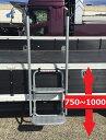 STEPS-2DS 手すり付タイプトラック 用品 パーツ/荷台/階段/足場/便利/はしご