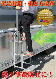 STEPS-3DS 左右手すり付タイプトラック 用品 パーツ 荷台 階段 足場 便利 はしご 昇降 ステップ 安全 労災対策