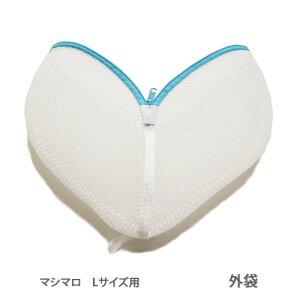 マシマロ ブラ洗濯ネット(★Lサイズの外袋のみ)メール便発送可能