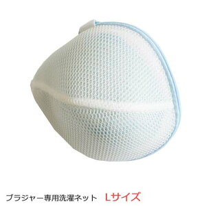ブラジャー洗濯ネット マシマロ・大きい(L)サイズ