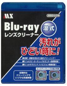 日本製 ブルーレイ レンズクリーナー 湿式 レコーダー ゲーム機 などの日頃のお手入れに Blu-ray