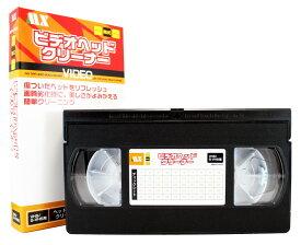 日本製 VHS/SVHS ビデオデッキ用 ヘッドクリーナー 乾式(録画モード専用)