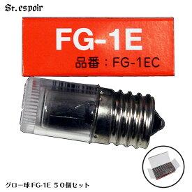 〈業務用〉 グロー球 50個セット まとめ買い 店舗 工場 倉庫 透明カバータイプ E型 ネジ式 10〜30W用 FG-1ETMC50X