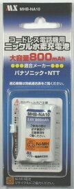 Panasonic NTT 交換用 互換 充電池 MHB-NA10 適合する純正電池の型番 CTデンチパック085 KX-FAN50
