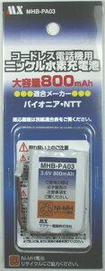 Pioneer NTT 交換用 互換 充電池 MHB-PA03 適合する純正電池の型番 TF-BT10 CTデンチパック093