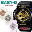 カシオ CASIO レディース 腕時計 ウォッチ アナデジ カジュアル BA110 シルバー ゴールド