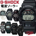 CASIO カシオ G-SHOCK 電波 ソーラー 電波時計 デジタル 腕時計 メンズ Gショック ジーショック 多機能 タフソーラー 男性 ギフト