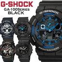 G-SHOCK Gショック カシオ 腕時計 アナログ デジタル ウォッチ ブラック GA-100シリーズ 海外モデル