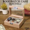 時計ケース 木製 腕時計 収納ケース 3本収納 高級ウォッチボックス プレゼント ギフト インテリア コレクション 腕時…
