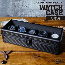 アルミ ブラック 5本 時計ケース 腕時計ケース 収納 ケース プレゼント 収納ケース 高級 腕時計 インテリア コレクション 腕時計ボックス ウォッチケース ボックス ディスプレイ 展示 メンズ レディース おしゃれ