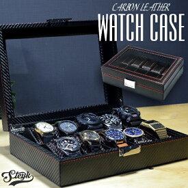 カーボン 時計ケース 腕時計ケース 10本 収納 ケース プレゼント 収納ケース 腕時計 インテリア コレクション 腕時計ボックス ウォッチケース ボックス ディスプレイ 展示 メンズ レディース