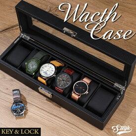 カーボン 時計ケース 鍵付き 腕時計ケース 6本 収納 ケース プレゼント 収納ケース 腕時計 インテリア コレクション 腕時計ボックス ウォッチケース ボックス ディスプレイ 展示 メンズ レディース