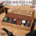 時計ケース 木製 腕時計 収納ケース 6本収納 高級ウォッチボックス プレゼント ギフト インテリア コレクション 腕時…