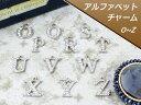 【パーツ】アルファベット チャーム【イニシャル】【銀色(ニッケルメッキ)】【163TYPE】O〜Z 1個