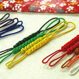 正絹根付紐 正絹100% 1本 職人手組み 根付紐 正絹