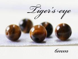 天然石 タイガーアイ 丸玉6mm 1個(1粒)/粒売り/パワーストーン