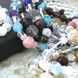 天然石ブレスレット 選べる10種類 インカローズ 水晶 アメシスト ラリマー クォーツ ピンクオパール ルチル タイガーアイ ムーンストーン オニキス ロードクロサイト ラブラドライト