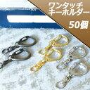 ワンタッチキーホルダー 50個国内メッキ品【キーチェーン】【回転】【パーツ】【卸価格】
