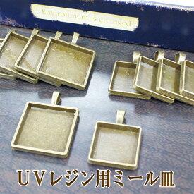 【UVレジンクラフト用】セッティング台座 ミール皿05タイプ 四角型  10個【フレーム/チャーム】内径約25mmと20mm