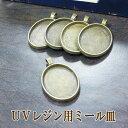 【UVレジンクラフト用】セッティング台座 ミール皿09タイプ 楕円型  10個【フレーム/チャーム】内径約24mm