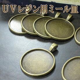 UVレジンクラフト用 セッティング台座 ミール皿 12タイプ 丸型 10個 フレーム チャーム 内径約25mm