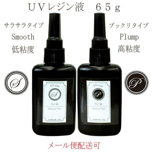 UVレジン液 日本製 オリジナル UVレジン液 65g 1本 高粘度(プックリ)タイプ・低粘度(サラサラ)タイプ メール便(ゆうパケット)配送可