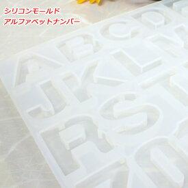 レジン シリコン UVレジンクラフト シリコンモールド アルファベット ナンバー 1個 シリコン英字数字