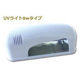 UVライト UVレジン UVライト9W本体 UVライト9wタイプ 1台 UVレジンクラフト 宅配便のみの配送