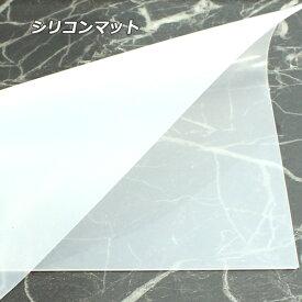 UVレジンクラフト シリコンマット 1枚 レジンクラフトに最適 シリコンシート 下敷き 鏡面マット仕上げ