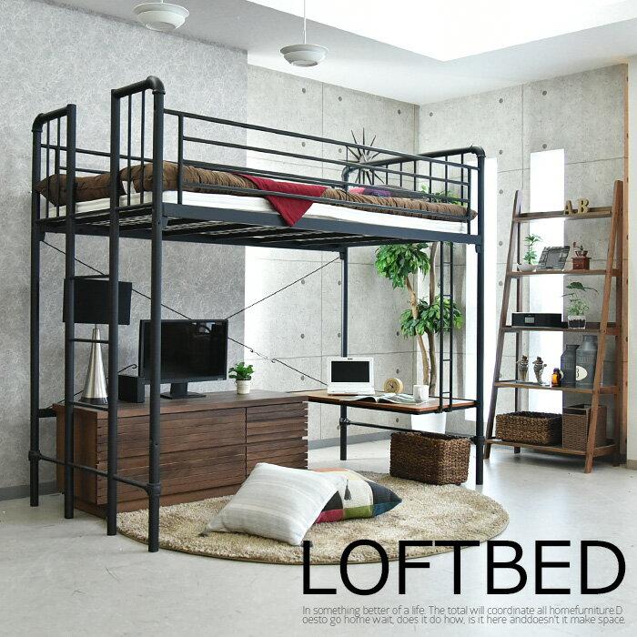 【送料無料】 ベッド ロフトベッド パイプベッド シングルベッド システムベッド デスク付き 階段ハシゴ モダン オシャレ 子供用 大人用 ロータイプ 180cm高