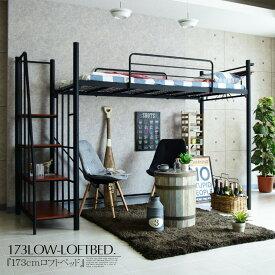 【送料無料】 ベッド ロフトベッド パイプベッド シングルベッド システムベッド 階段ハシゴ モダン オシャレ 子供用 大人用 ロータイプ 173cm高