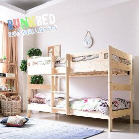 【送料無料】二段ベッド コンパクト 子供 〜 大人まで 北欧パイン パイン 木製 ロータイプ 高さ132 ベッド 子供部屋 ナチュラル モダンテイスト シングル すのこベッド オシャレ シンプル 分割可能 LVLスノコ