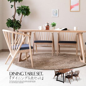 ダイニングテーブルセット 150cm 木製 アッシュ 無垢 ダイニング5点セット 食卓セット 布張り フレンチ カントリー モダン ホワイト ブラウン 食卓 かわいい シンプル 北欧