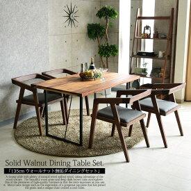 ダイニングテーブルセット 幅135cm 5点セット 4人掛け ダイニングテーブル5点セット 食卓 オイル塗装 アイアン脚 ウォールナット 無垢材 チェア ダイニングチェア 椅子