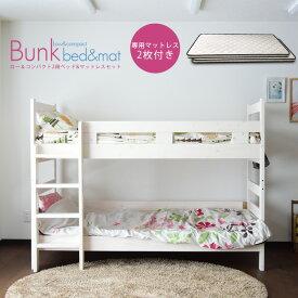 * !! 2段ベッド 二段ベッド ロータイプ おしゃれ コンパクト マット付き パームマット 分割 子供 セミシングル パイン ホワイト ナチュラル ハンガーラック すのこベッド シンプル 子供部屋 高さ137cm 小スペース