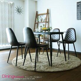 * ダイニングテーブルセット コンパクト 白 4人掛け 幅120 ガラス 5点セット ダイニング5点セット PVC アイアン ホワイト ブラック カフェ 4人用 イームズチェアー ダイニングテーブル ダイニングチェアー 椅子