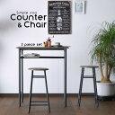 カウンター&チェアー 3点セット 幅80cm バーカウンター カフェ カウンター カウンターチェアー ダイニング 食卓 ウォールナット柄 パソコンデスク カウンターテーブル
