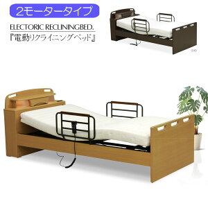 * ベッド 電動ベッド 5年保証 リクライニングベッド 1モーター シングルベッド 介護 リモコン サイドガード付き 大人用