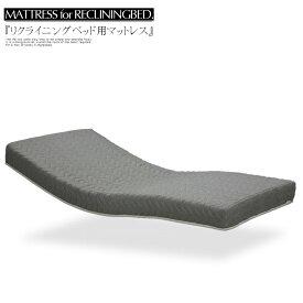 【送料無料】 マットレス ポケットコイル ベッドマット 電動ベッド用 リクライニングベッド用 シングル 介護 大人用