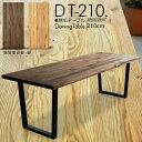 ダイニングテーブル 幅210cm 無垢テーブル 食卓テーブル アイアン家具 エコ家具 ウォールナット オーク 木製 無垢板 …