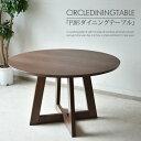 【クーポン配布中】ダイニングテーブル 幅120 円形 丸 ブラウン ダイニングテーブル テーブル